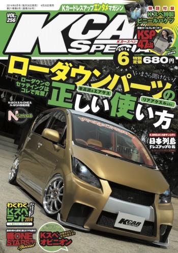 K CAR SPECIAL 2014年6月号