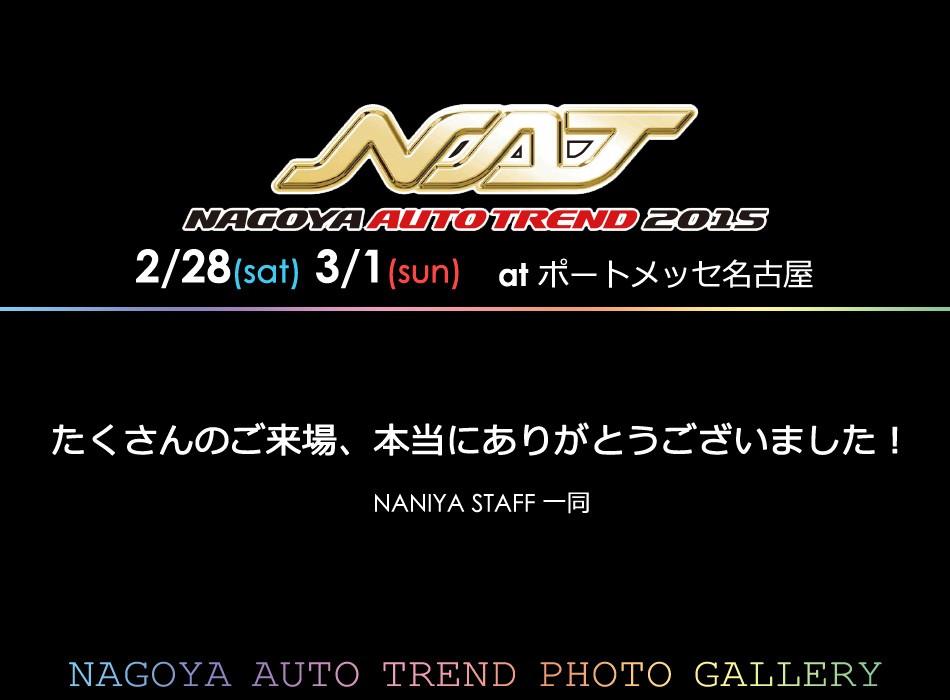 名古屋オートトレンド2015
