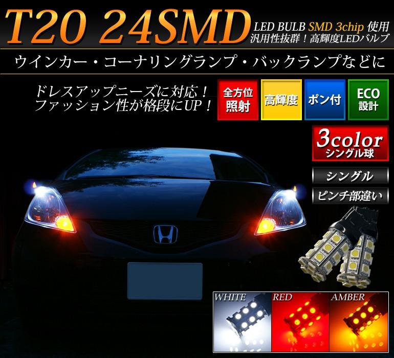 T20 24SMDイメージ