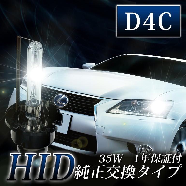純正交換HID D2 D4