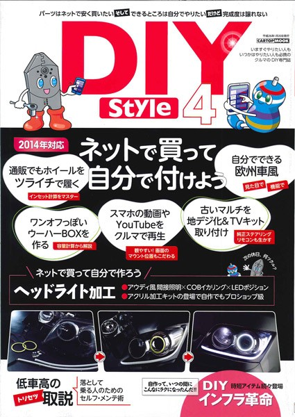 DIY Style 4