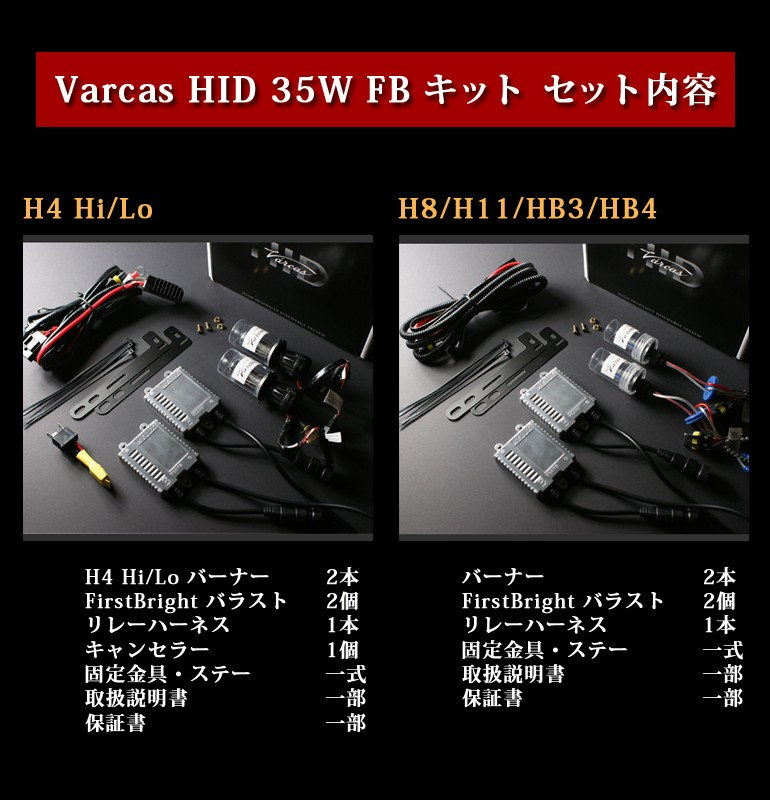 HIDキット 瞬間点灯 35W