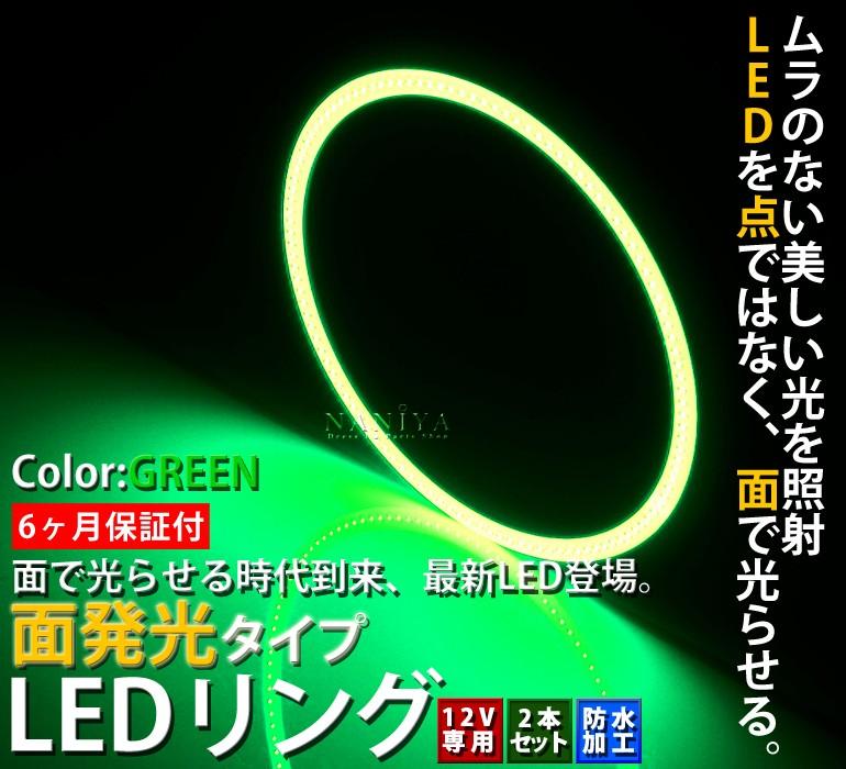 面発光LEDリンググリーン