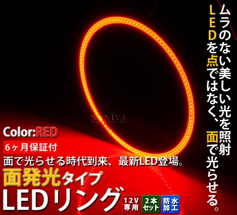 面発光LEDリングレッド