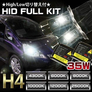 HID H4フルキット