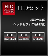 HID仕様 HIDセット