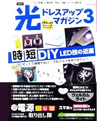 光ドレスアップマガジン3