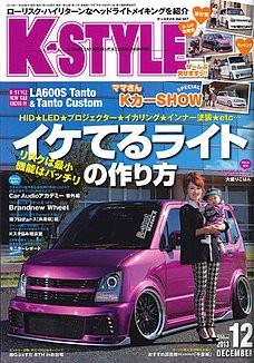 K-STYLE2013年 12月号