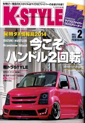 K-style 2014年2月号
