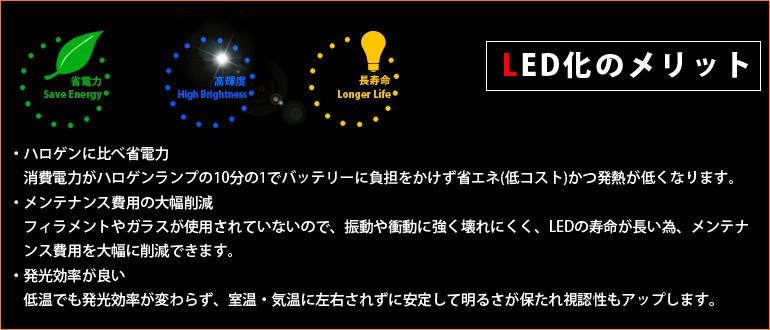 LED化のメリット