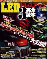 LED読本3