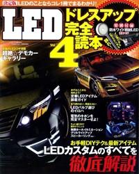 LED読本4