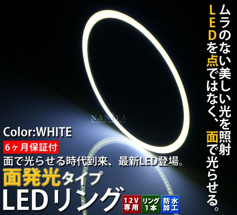 面発光LEDリングホワイト