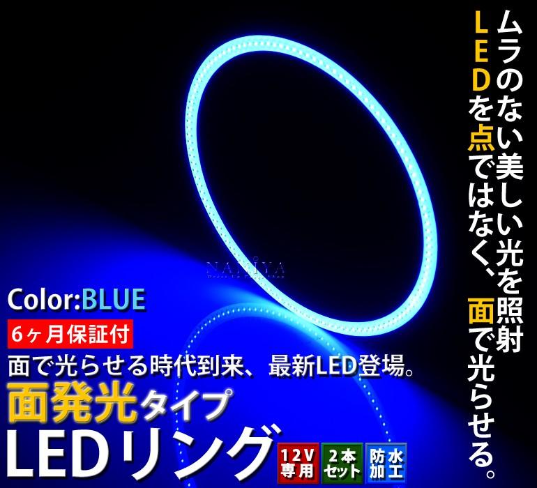 面発光LEDリングブルー