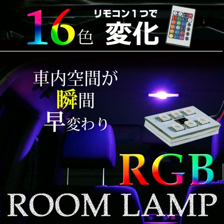 RGBルームランプ 6SMD リモコン式 ゴーストキャンセラー付き