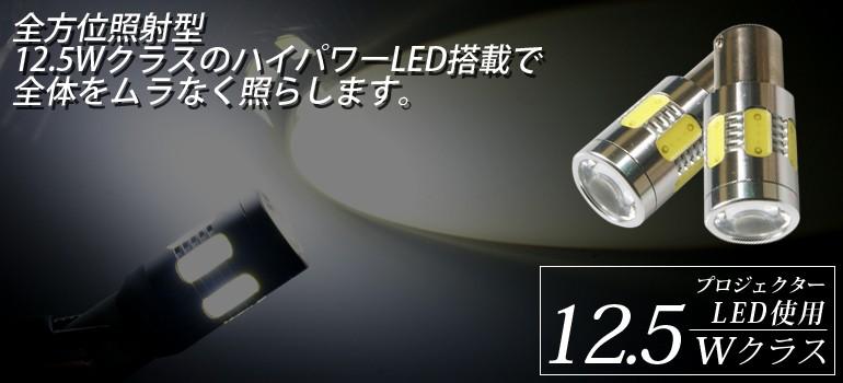 S25 CREE 12.5W