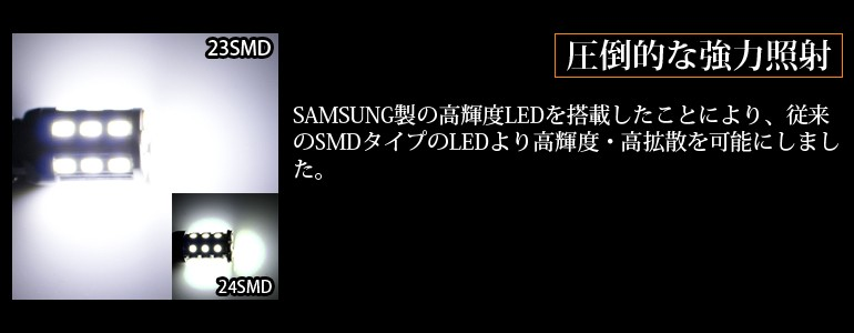 T20 ダブル 無極性 23SMD SAMSUNG レッド 2個セット