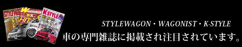 WAGONIST・STYLEWAGON・K-STYLE 雑誌の掲載