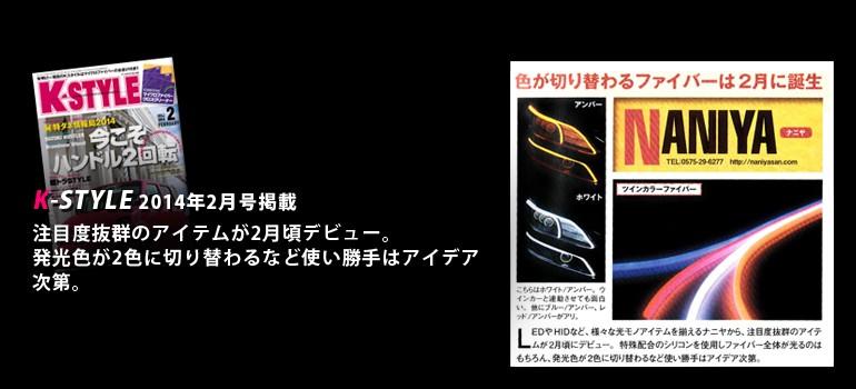 K-STYLE 2014年2月号掲載