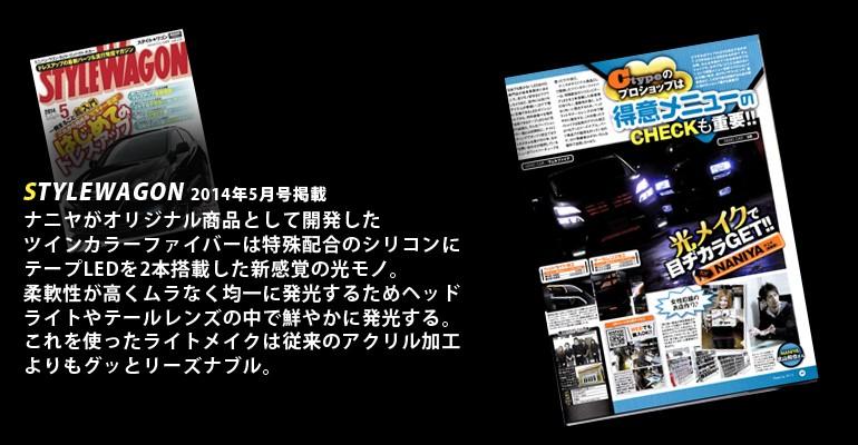 STYLE WAGON 2014年5月号掲載