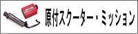 ■ 原付スクーター・原付ミッシ