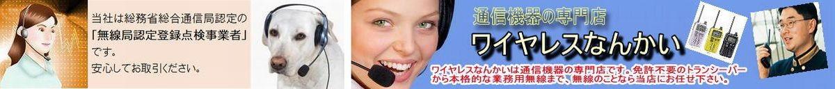 無線通信機器の専門店