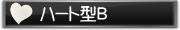 NaNaKo(ナナコ)の吸着式ホワイトボードハート型B
