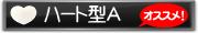 NaNaKo(ナナコ)の吸着式ホワイトボードハート型A