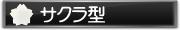 NaNaKo(ナナコ)の吸着式ホワイトボードサクラ型