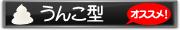 NaNaKo(ナナコ)の吸着式ホワイトボードうんこ型