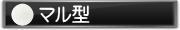 NaNaKo(ナナコ)の吸着式ホワイトボードマル型
