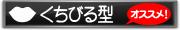 NaNaKo(ナナコ)の吸着式ホワイトボードくちびる型