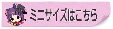 mochaアクリルオーナメント★ミニサイズ