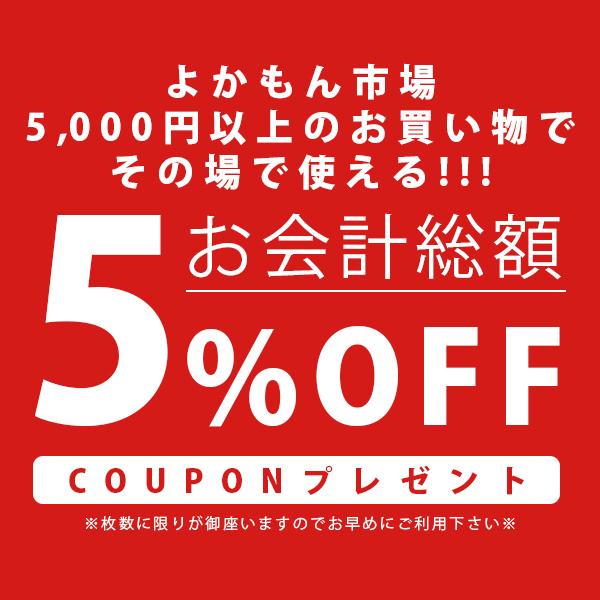 【その場で使える!!!】5,000円以上で使える5%OFFクーポン