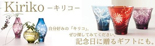 切子グラスのギフト、贈り物に