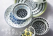 nanohanaおすすめ!日本製和食器
