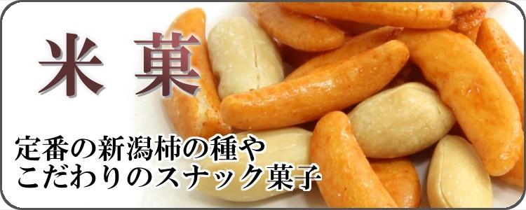 南風堂の米菓
