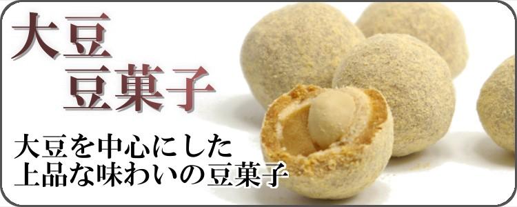 南風堂の大豆豆菓子