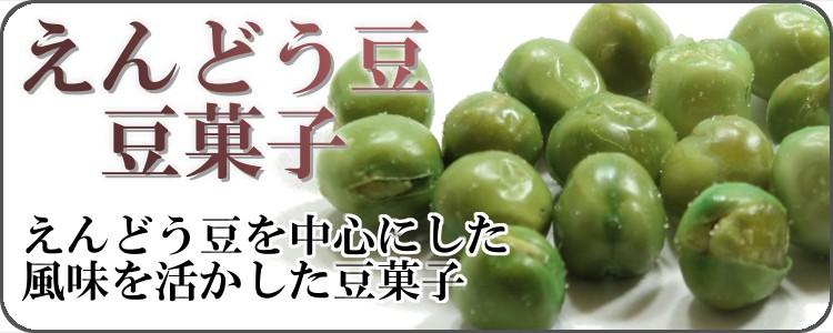 南風堂のえんどう豆豆菓子