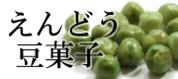 えんどう豆豆菓子