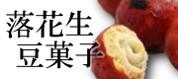 落花生豆菓子
