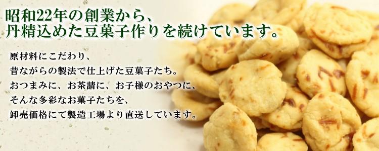 創業昭和22年豆菓子甘納豆製造メーカー南風堂