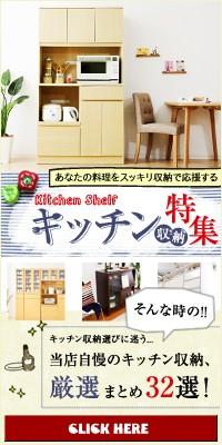 【特集】キッチン収納特集2015
