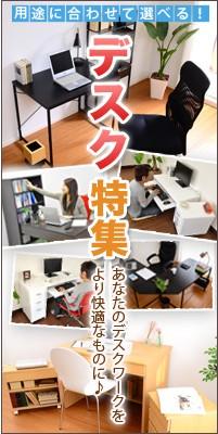 【特集】パソコンデスク特集2013