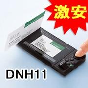数量限定特価・デジタル名刺ホルダーDNH11