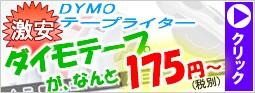 ダイモ 【DYMO】 ダイモテープが激安 なんと175円から