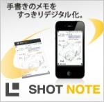 ショットノートで手書きメモをすっきりデジタル化!
