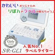 人気No.1 ガーリーテプラ(Girly)