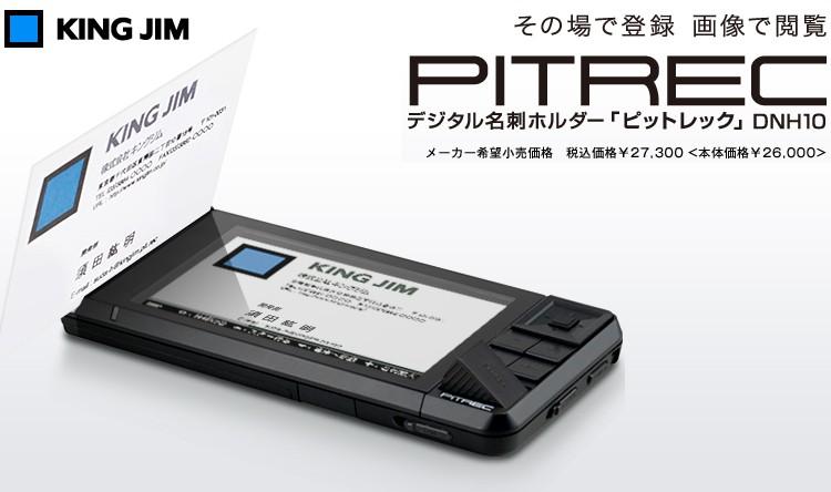 ポケットサイズでデジタル名刺管理 デジタル名刺ホルダー 「ピットレック」 PITREC