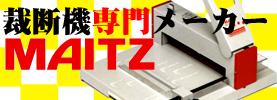 裁断機専門メーカーから遂に低価格機種が発売・究極の切れ味MC-300
